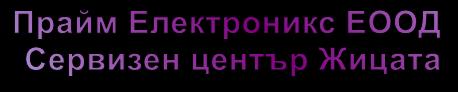 Сервиз за LED, LCD, Smart и плазмени телевизори за София